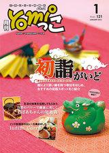 月刊yomiっこ
