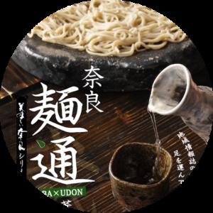 奈良麺通弐