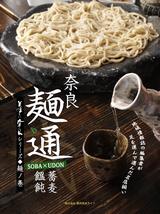 奈良 麺通弐