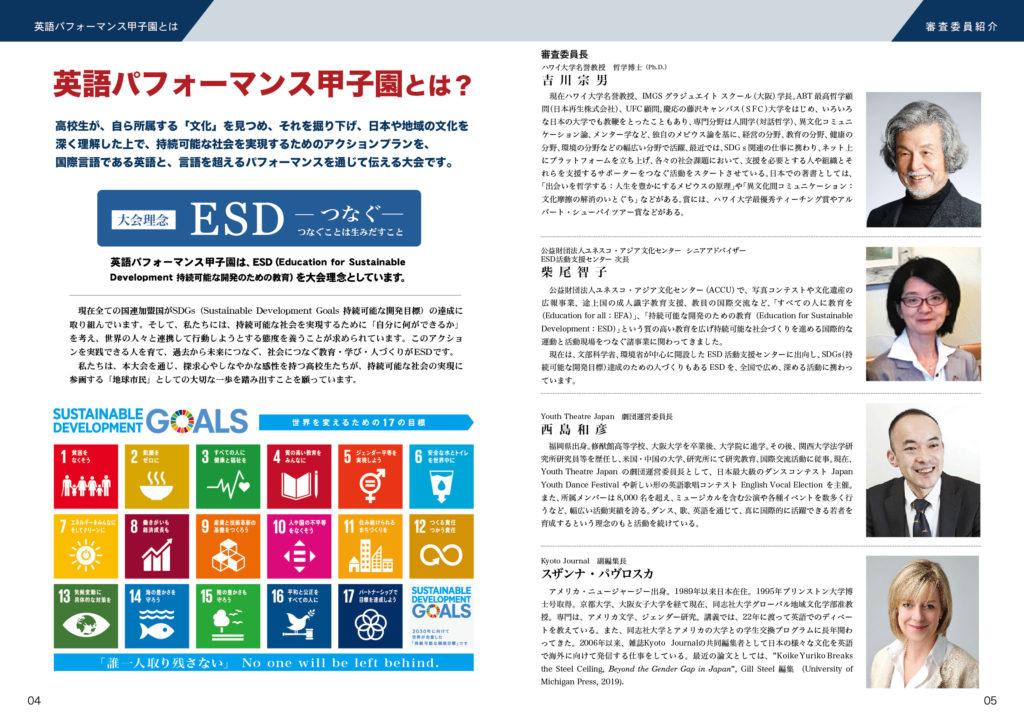 英語パフォーマンス甲子園2019 当日パンフレットデザイン