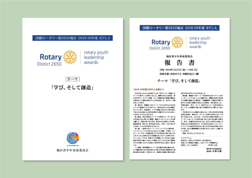 Ryla研修2019活動報告