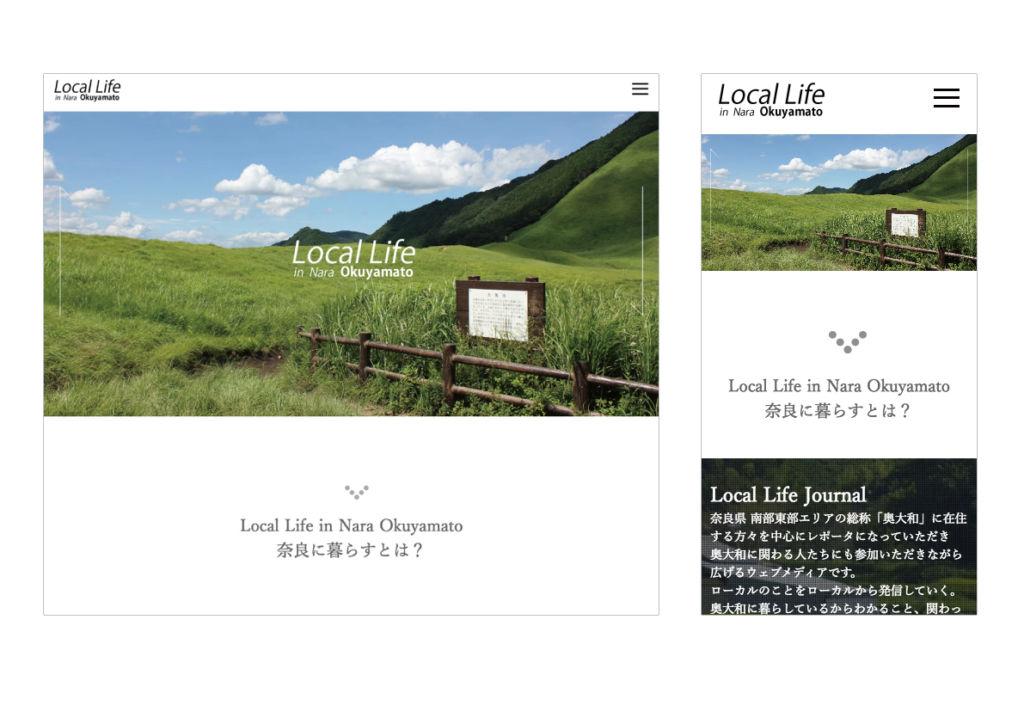 奈良 移住サイト LocalLife