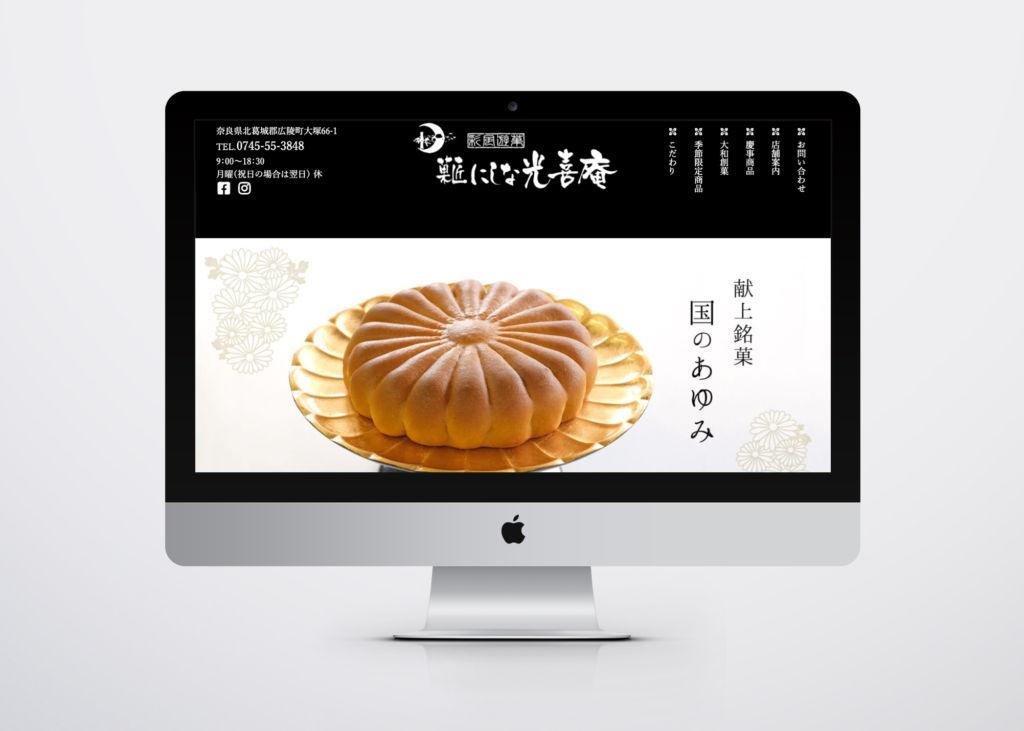 奈良県・和菓子・大和菓子・にしな光喜庵公式サイトを制作しました。