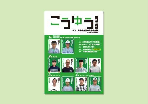 ニチアス労働組合・組合報2019「こうゆう」11号 narakko・yomiっこ制作