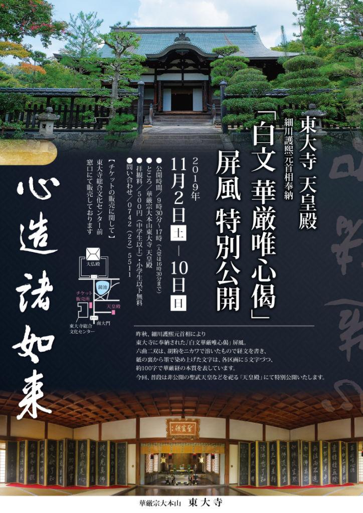 東大寺「白文華厳唯心偈」屏風特別公開チラシ2019