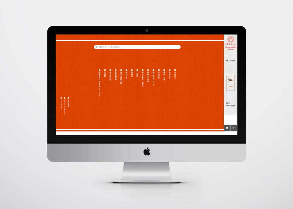 奈良県・春日大社の公式サイトをリニューアル・制作しました。