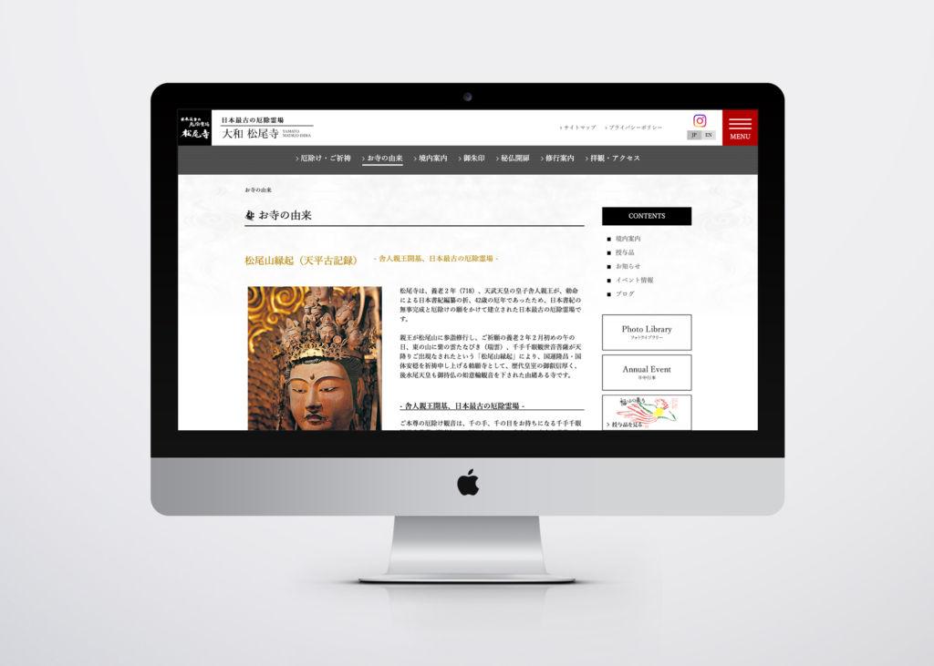 奈良県・松尾寺の公式サイトをリニューアル制作しました。